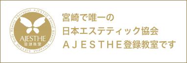 宮崎で唯一の日本エステティック協会AJESTHE登録教室です